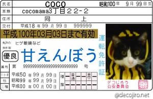 Decojiro20120323195533