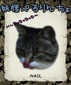 Youkai11_nail_edited1